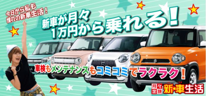 新☆車生活3